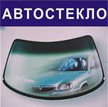 Автостекло - РАСПРОДАЖА!!! Акция до 15 января 2014года!!!