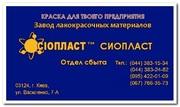 ХС-04 ЭП-0199 УР-099 ГРУНТОВКА УР-099 ГРУНТОВКА ХС-04 ГРУНТОВКА ЭП-019