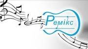 Будинок Музики РЕМІКС