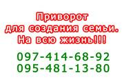 Как действует приворот - покажу наглядно (Черновцы и область)