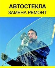 Ремонт трещин на автостеклах Черновцы