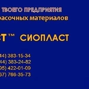 Эмаль ПФ-1126* (эмаль ПФ-1126) ТУ 6-27-116-98/эмаль ЭП-1323  Назначени
