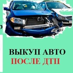 Автовыкуп после дтп (поломки,  пожара,  аварии)