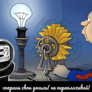 Эффективные способы экономии на электричестве