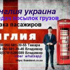 Доставка грузов,  посылок,  передач Украина Англия Украина