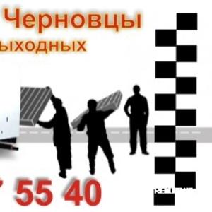 Грузовые перевозки Черновцы