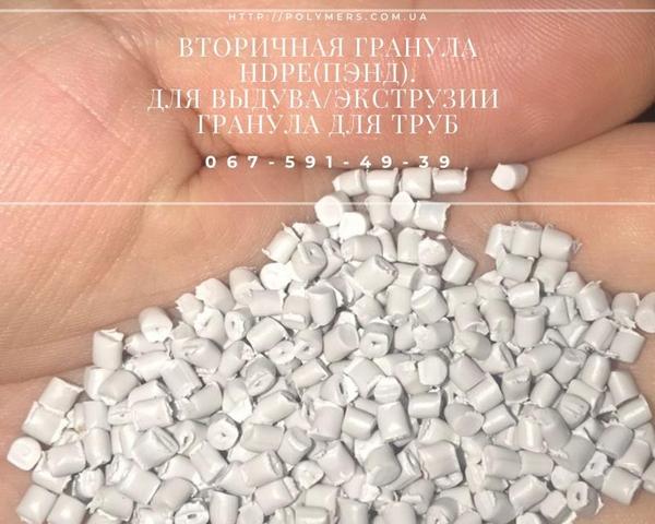 Вторичная гранула ПС УПМ. Гранула вторичка ПНД. ППР. ПЕ100,  ПЕ80 2