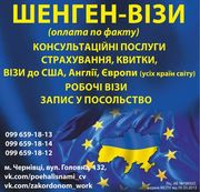 Акция Шенген 2-5 лет в чистый паспорт! Все типы Виз!